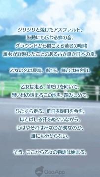 乙女ダッシュ02