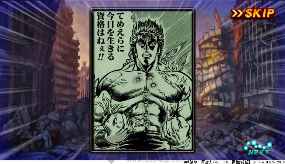 北斗の拳 02