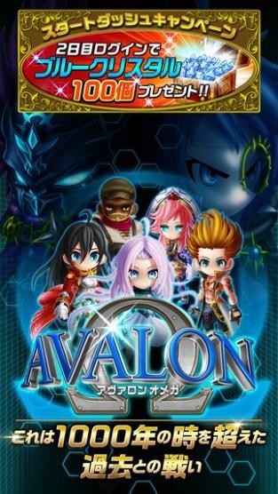 阿瓦隆騎士02