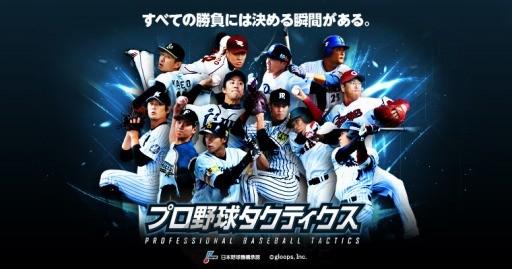 プロ野球タクティクス01