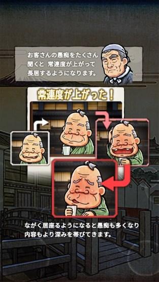 大江戶人情物語04