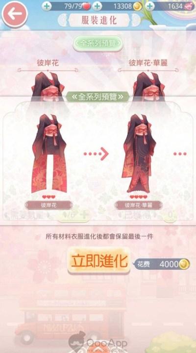 @圖04:藉由「服裝進化」而成的服飾有華麗、珍稀等變化樣式。