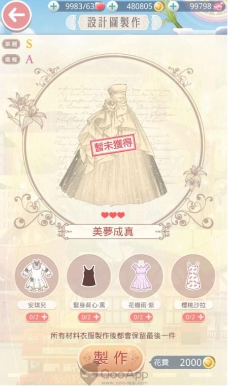 @圖04:「設計圖製作」能夠得到更多限定的美麗衣服和特殊單品。