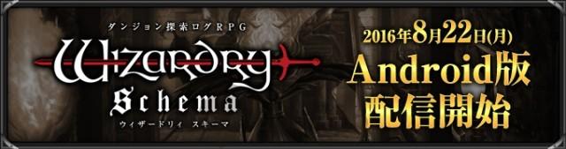 Wizardry Schema01
