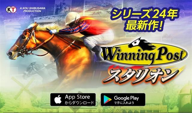 Winning Post Stallion 01