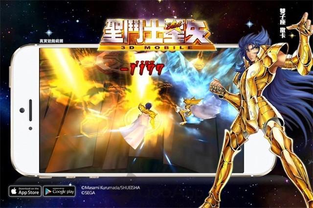 聖鬥士星矢3D 05
