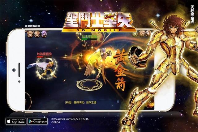 聖鬥士星矢3D 07