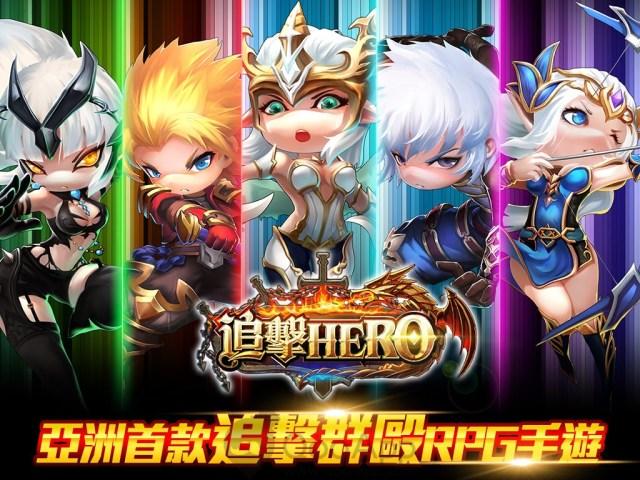 1. 亞洲首款追擊群毆RPG手遊