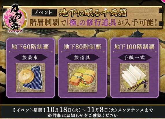 刀劍亂舞-ONLINE-101804