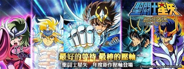 聖鬪士星矢:銀河之魂 02