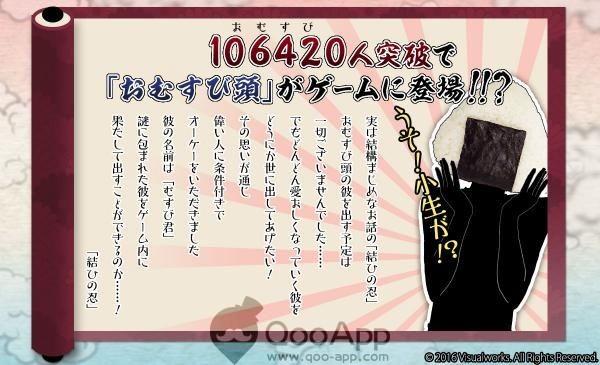 飯糰忍者0002