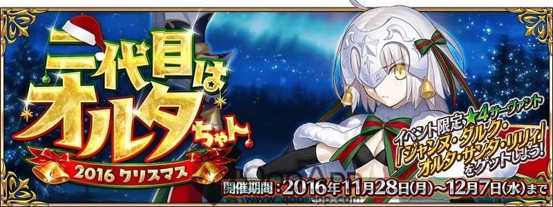 FGO聖誕01