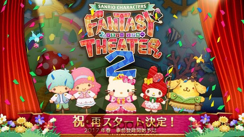 SANRIO幻想劇場01