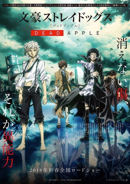 Bungo Stray Dogs Animation Movie Dead Apple To Be Released In Early 2018
