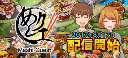 Qoo News] Square Enix's mobile cooking simulation Meshi Quest