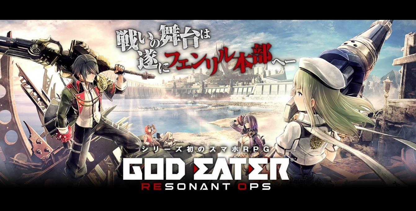 God EaterResonant Ops