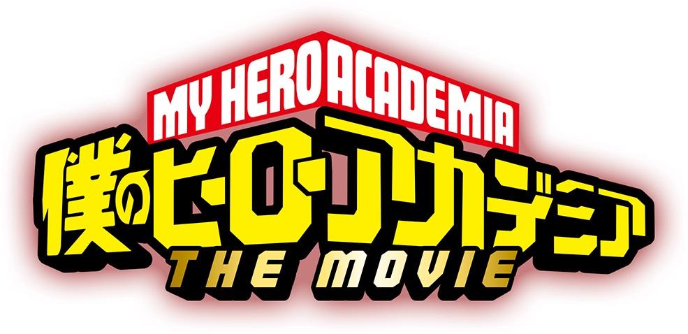 我的英雄學院 The Movie