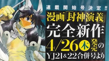 當年媲美御三家人氣大作 藤崎龍《封神演義》完全新作 4月底於「週刊少年JUMP」開始連載!