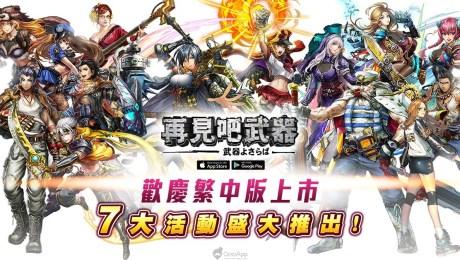 日本人氣動作無雙RPG《再見吧武器》繁中版雙平台正式上線