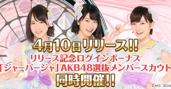AKB48: Dice Caravan