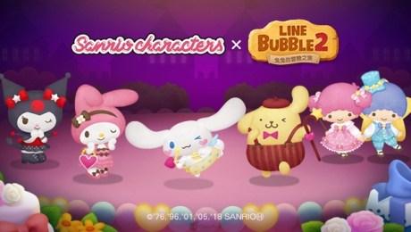 《LINE Bubble 2》歡慶三週年 攜手三麗鷗人氣角色舉辦紀念活動 「美樂蒂」、「大耳狗喜拿」、「布丁狗」等將驚喜現身!