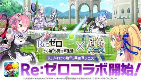 雷姆打網球啦~《白貓Tennis》與《Re:從零開始的異世界生活》合作活動明日開跑!