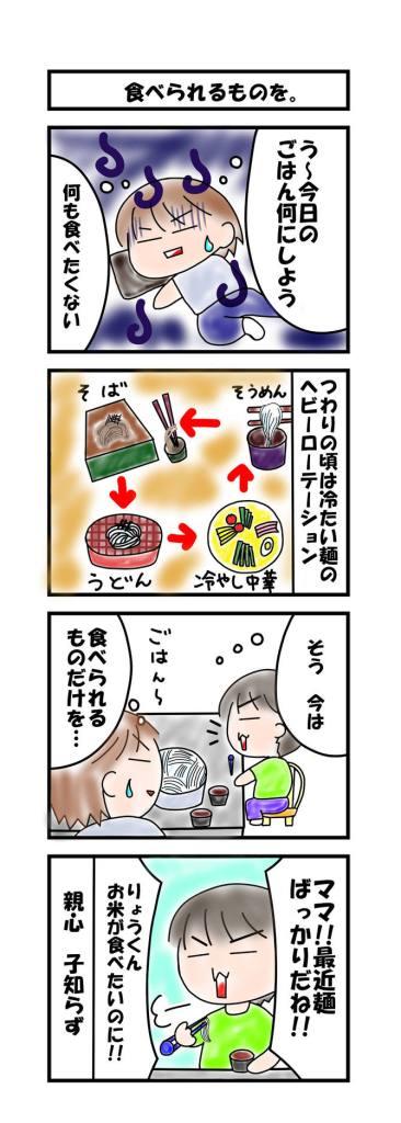 食べ物 つわり