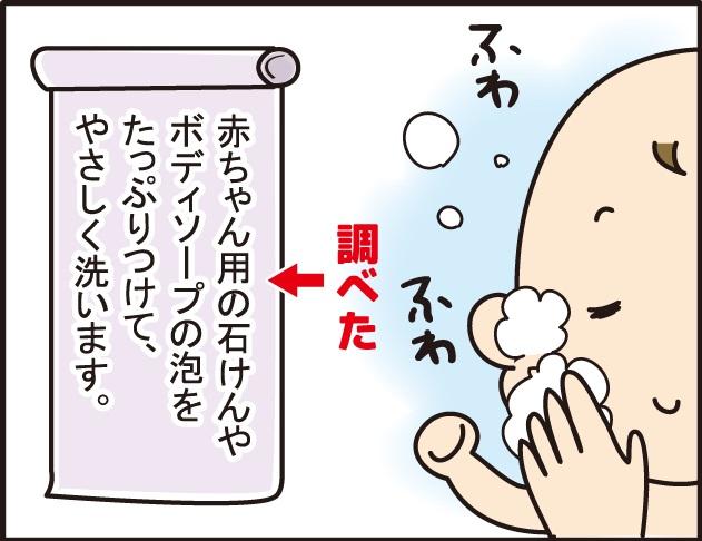 乳児湿疹のケアで石鹸やボディソープの泡でやさしく洗う