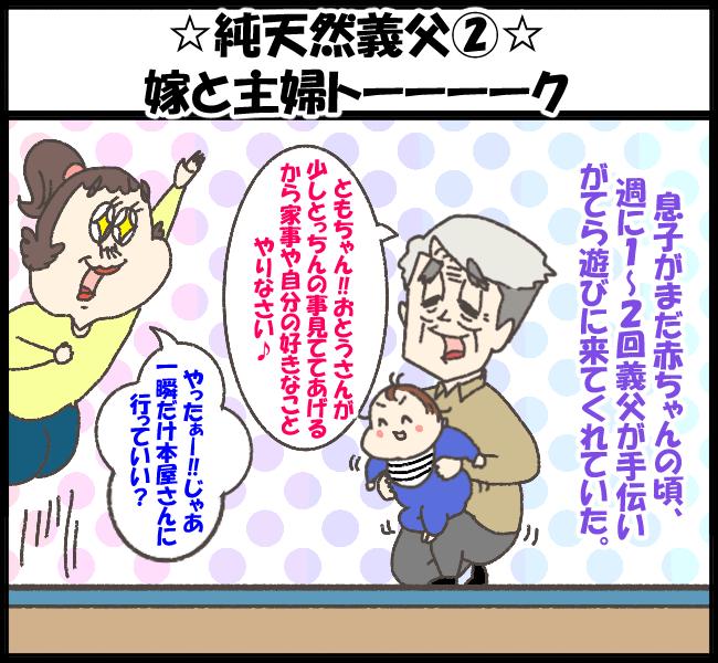 義父2-1