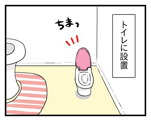メルちゃんおトイレできたねセットをトイレに設置