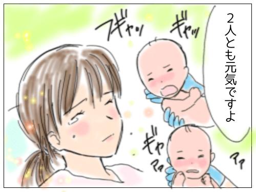2コマ目 出産直後