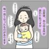 ワンオペ育児の辛さわかってもらえます? 注目のインスタグラマー・harumamaさんが気になる!