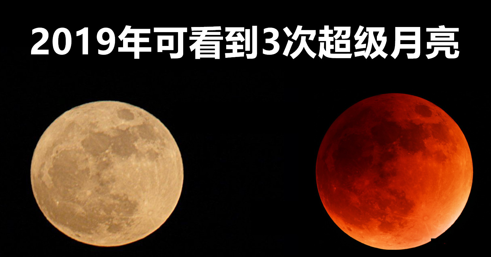 2019年可看到3次超级月亮 新 时代媒体