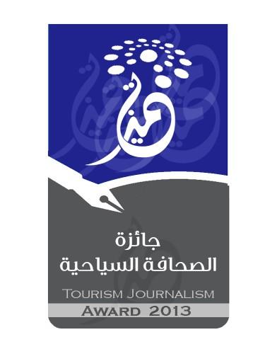 جائزة التميز في الإعلام السياحي