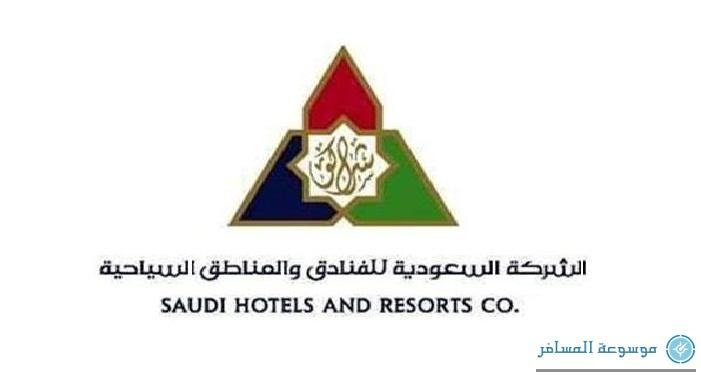 السعودية للفنادق