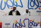 """انطلاق فعاليات """"ملتقى ربوة الرياض"""" الخامس ... اليوم"""
