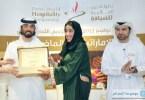 بطولة دبي العالمية للضيافة