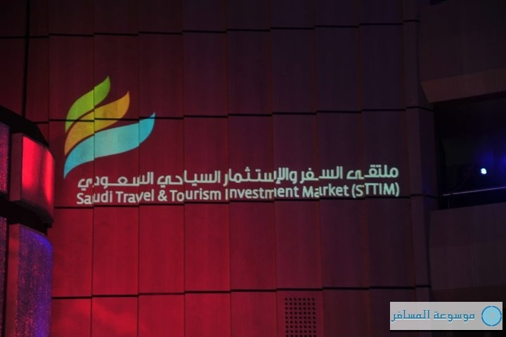 ملتقى السفر والاستثمار السياحي السعودي