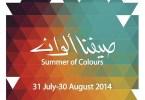 مهرجان صيف البحرين