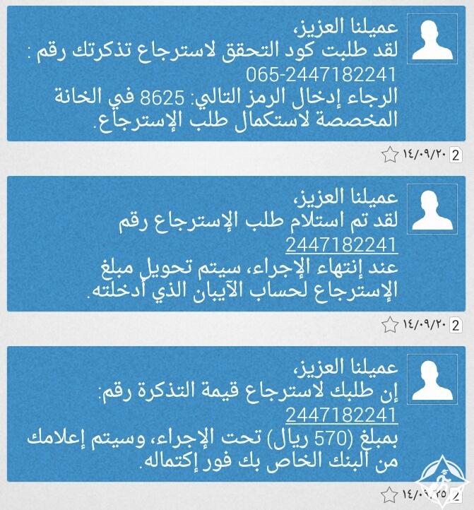 استرجاع تذاكر الخطوط السعودية