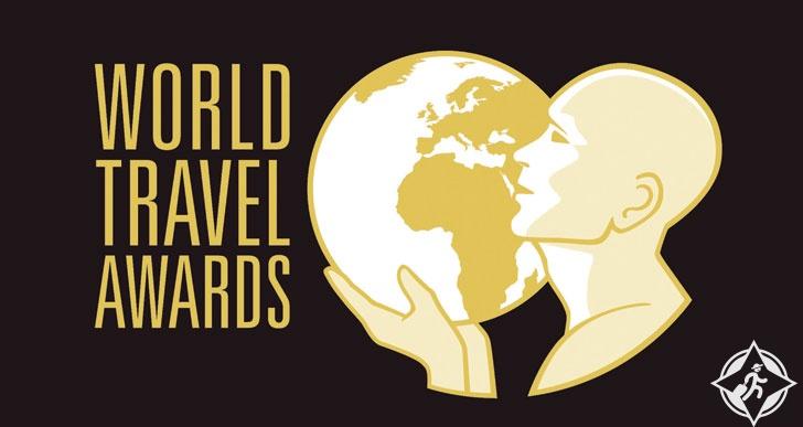 جوائز السفر