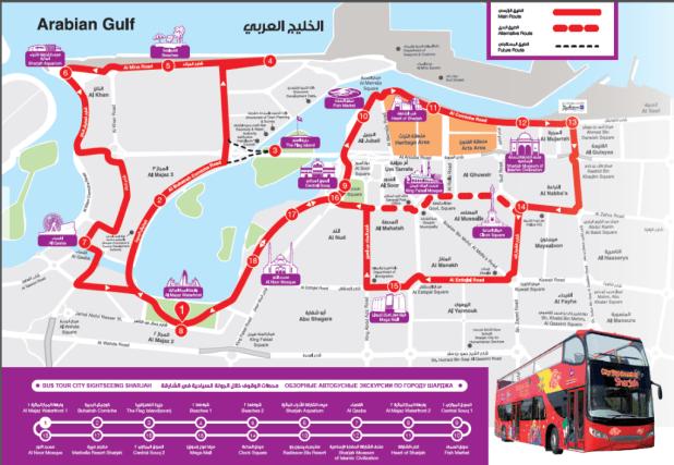 خريطة جولة سياحية في الشارقة