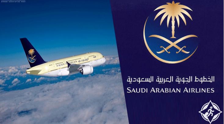 الخطوط السعودية تطلق عروض اليوم الوطني للرحلات الداخلية بأسعار 86 ريال سعودي