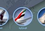 الخطوط القطرية والإماراتية تحتل مراكز مرموقة بين الطيران الأكثر أمناً في العالم 2016