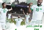 الخطوط السعودية تفتح الإنترنت مجانا بمناسبة تأهل الأخضر