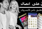 فندق ياس فايسروي أبوظبي يطلق تطبيق الكتروني للهواتف الذكية