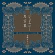 倉橋ヨエコ 2年の時を経て届けられる音楽のチカラ。遺作2曲が遂に配信開始!