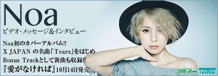 Noa初のカバーアルバム!!『愛がなければ』10月14日発売