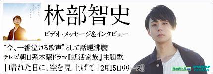 """今、一番泣ける歌声""""として話題沸騰!テレビ朝日系木曜ドラマ『就活家族』主題歌「晴れた日に、空を見上げ"""