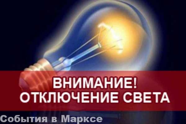 отлюкчение электроэнергии